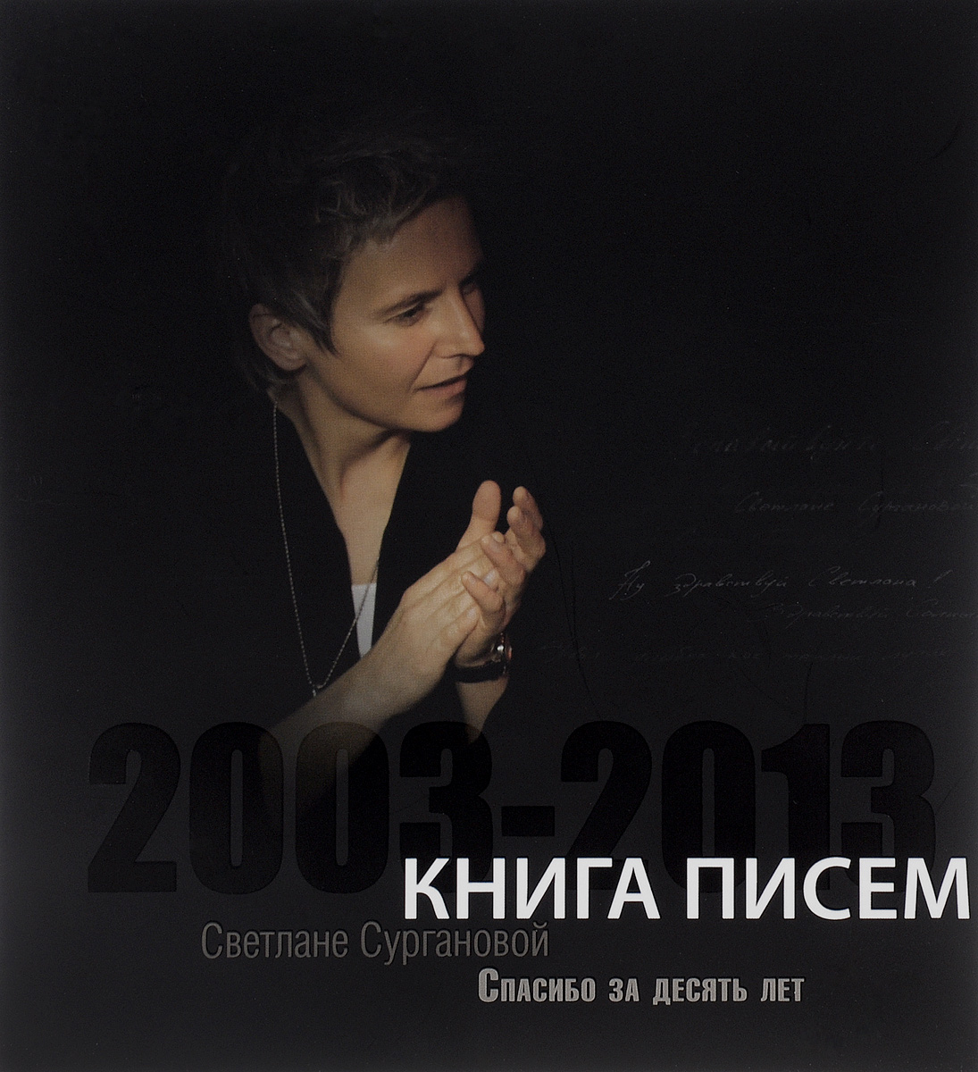 Книга писем Светлане Сургановой. Спасибо за 10 лет