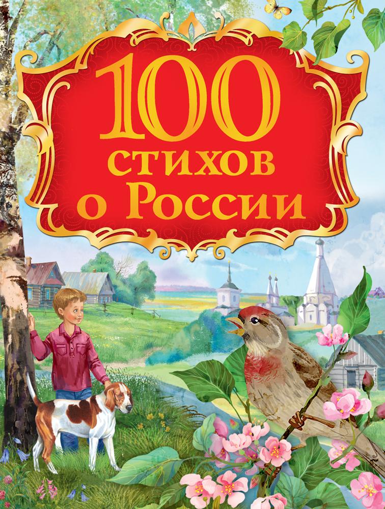 100 стихов о России, Александрова З., Исаковский М., Степанов В. и др.