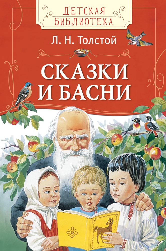 Л. Н. Толстой Л. Н. Толстой. Сказки и басни л н толстой басни сказки рассказы