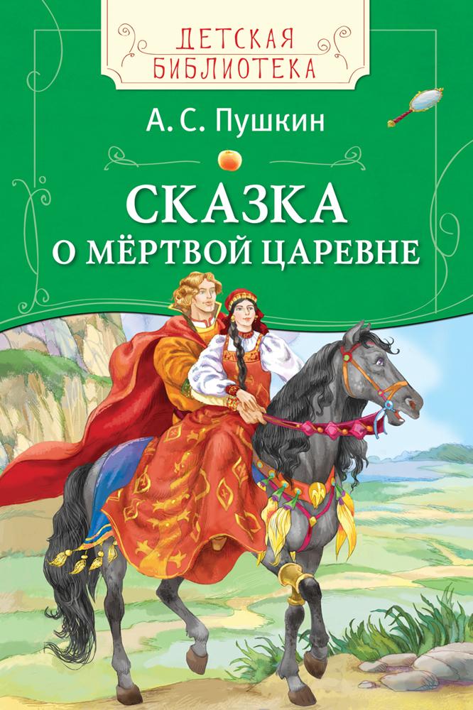 Купить Сказка о мёртвой царевне и о семи богатырях,