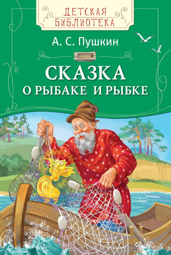Пушкин А.С. Пушкин А.С. Сказка о рыбаке и рыбке (ДБ) художественные книги росмэн сказка о рыбаке и рыбке пушкин а с