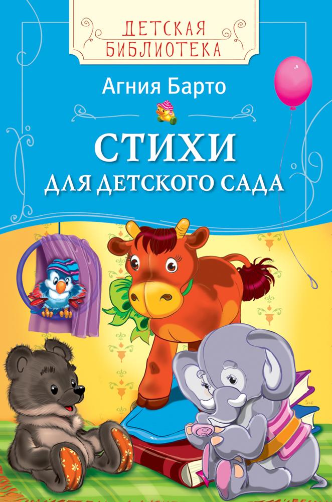Барто А.Л. Стихи для детского сада а барто я вам завтра помогу книжка панорама