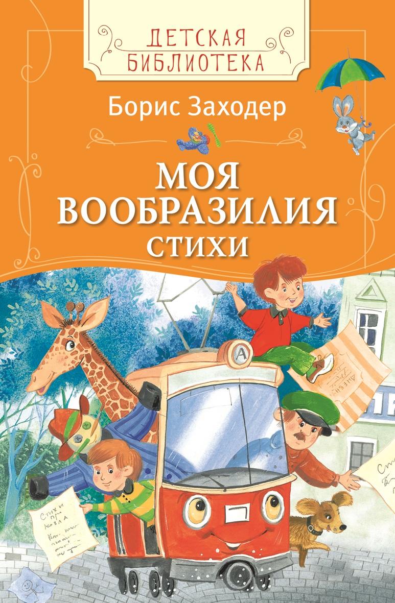 Борис Заходер Моя Вообразилия. Стихи ISBN: 978-5-353-07830-2