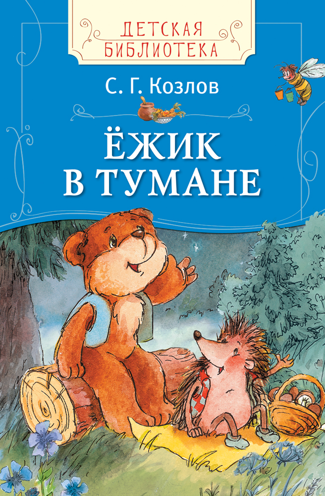 С. Г. Козлов Ёжик в тумане солнечный заяц и медвежонок и другие сказки