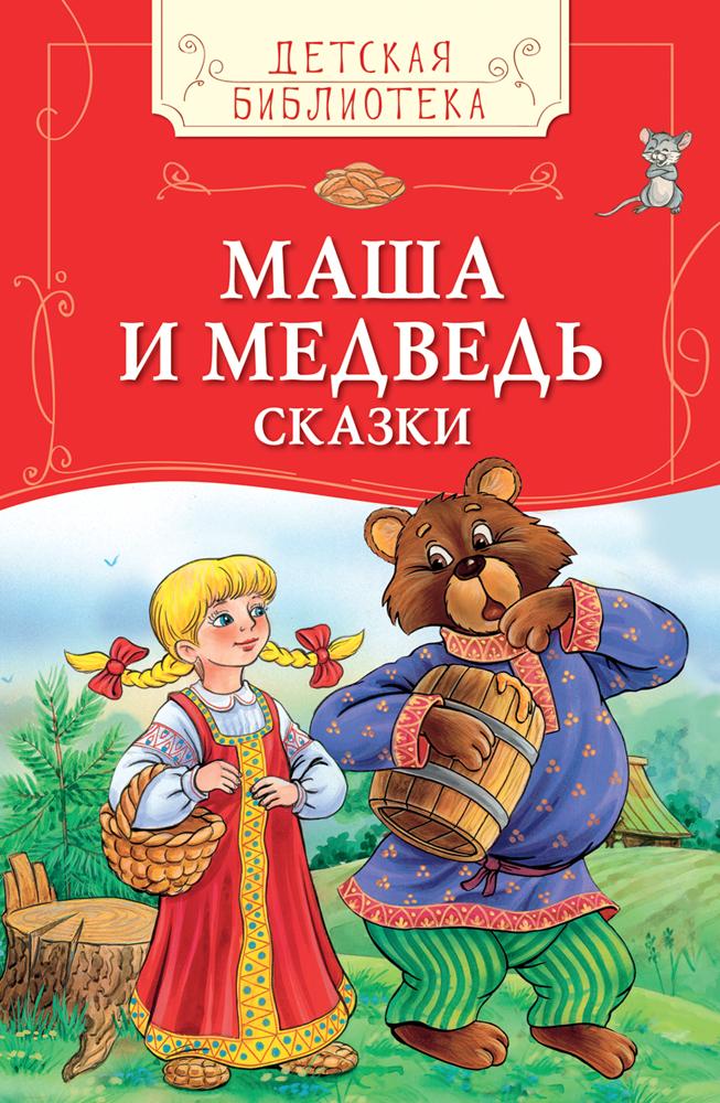Маша и медведь. Сказки лисичка сестричка и серый волк