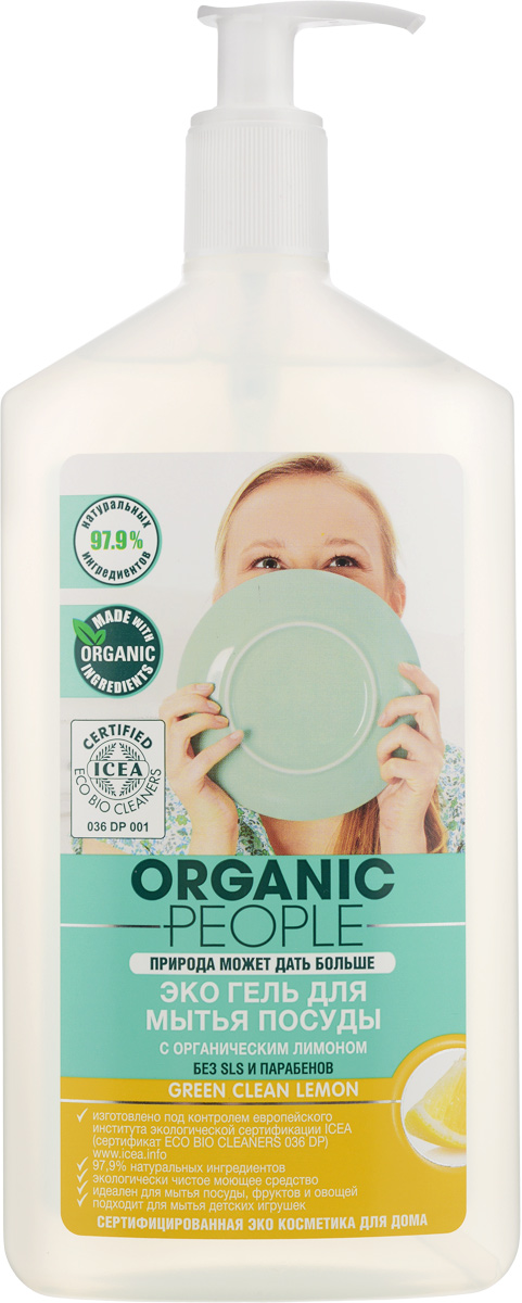 Гель для мытья посуды Organic People Лимон, 500 мл071-4-1561Гель Organic People Лимон - это безопасное моющее средство, которое эффективно справляется с мытьем посуды, фруктов, овощей и детских игрушек. Для достижения идеальной чистоты не обязательно использовать бытовую химию. В отличие от большинства моющих средств гель не содержит опасных химических веществ. Гель имеет полностью биоразлагаемую формулу, а также подходит для автономных систем очищения и септиков. В качестве отдушек используются натуральные эфирные масла. Состав: более 30% очищенная вода, 15-30% анионное поверхностно-активное вещество, менее 5% амфотерное поверхностно-активное вещество, неионогенные поверхностно-активные вещества, поваренная соль, бензиловый спирт, бензойная кислота, сорбиновая кислота, глицерин, лимонная кислота, экстракт лимона, экстракт алоэ, экстракт календулы, эфирное масло розмарина, эфирное масло лимона, органические ингредиенты.Товар сертифицирован.Как выбрать качественную бытовую химию, безопасную для природы и людей. Статья OZON Гид