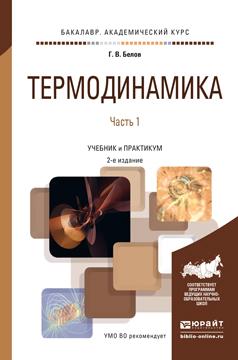 Термодинамика. В 2 частях. Часть 1. Учебник и практикум. Г. В. Белов