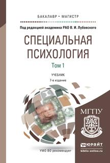 Специальная психология. Учебник. В 2 томах. Том 1