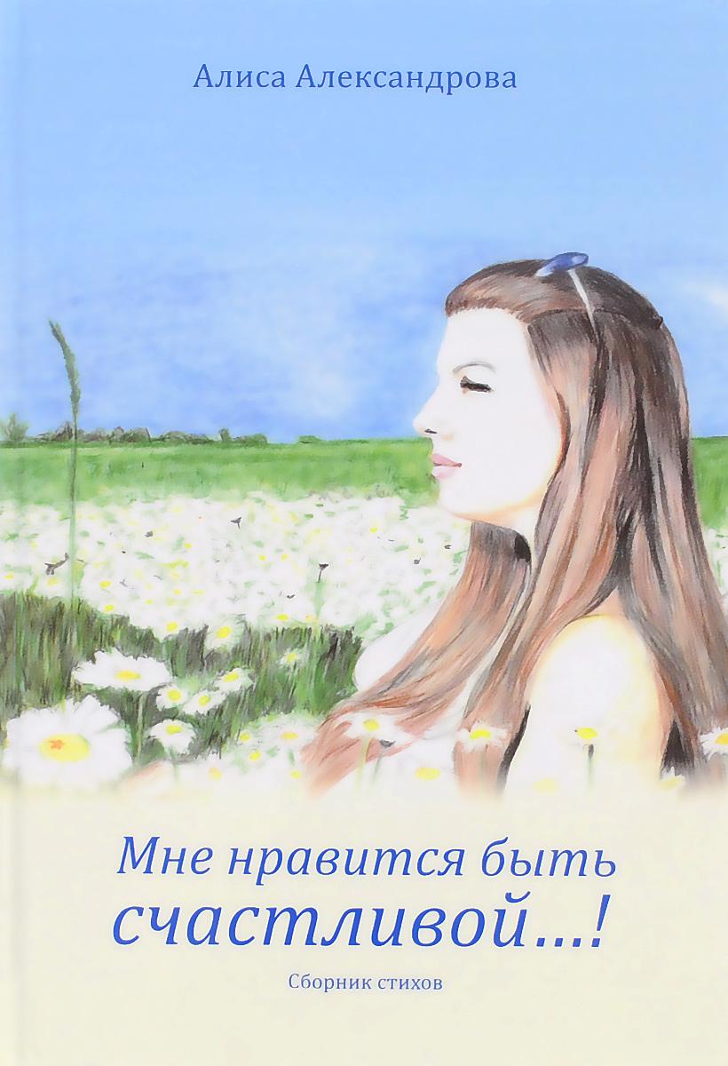 купить Алиса Александрова Мне нравится быть счастливой…! по цене 260 рублей