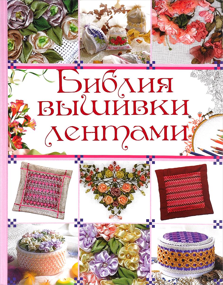 Анастасия Медведева Библия вышивки лентами книги