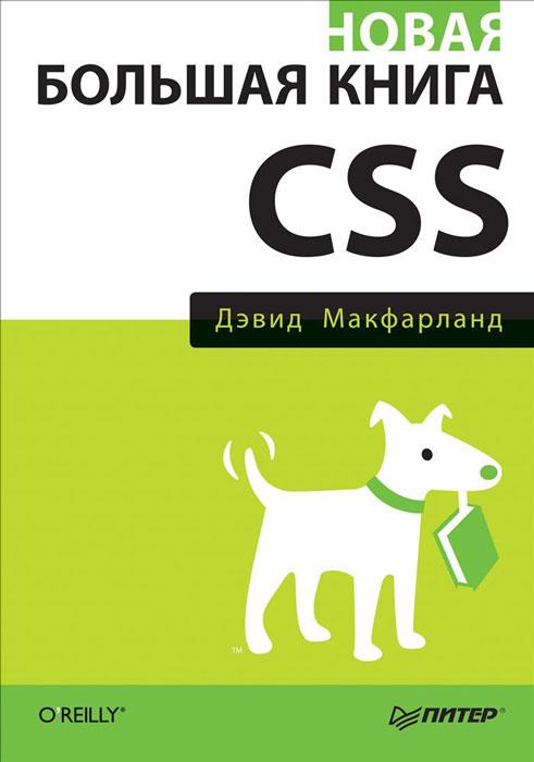 Дэвид Макфарланд Новая большая книга CSS как купить ракуты в css