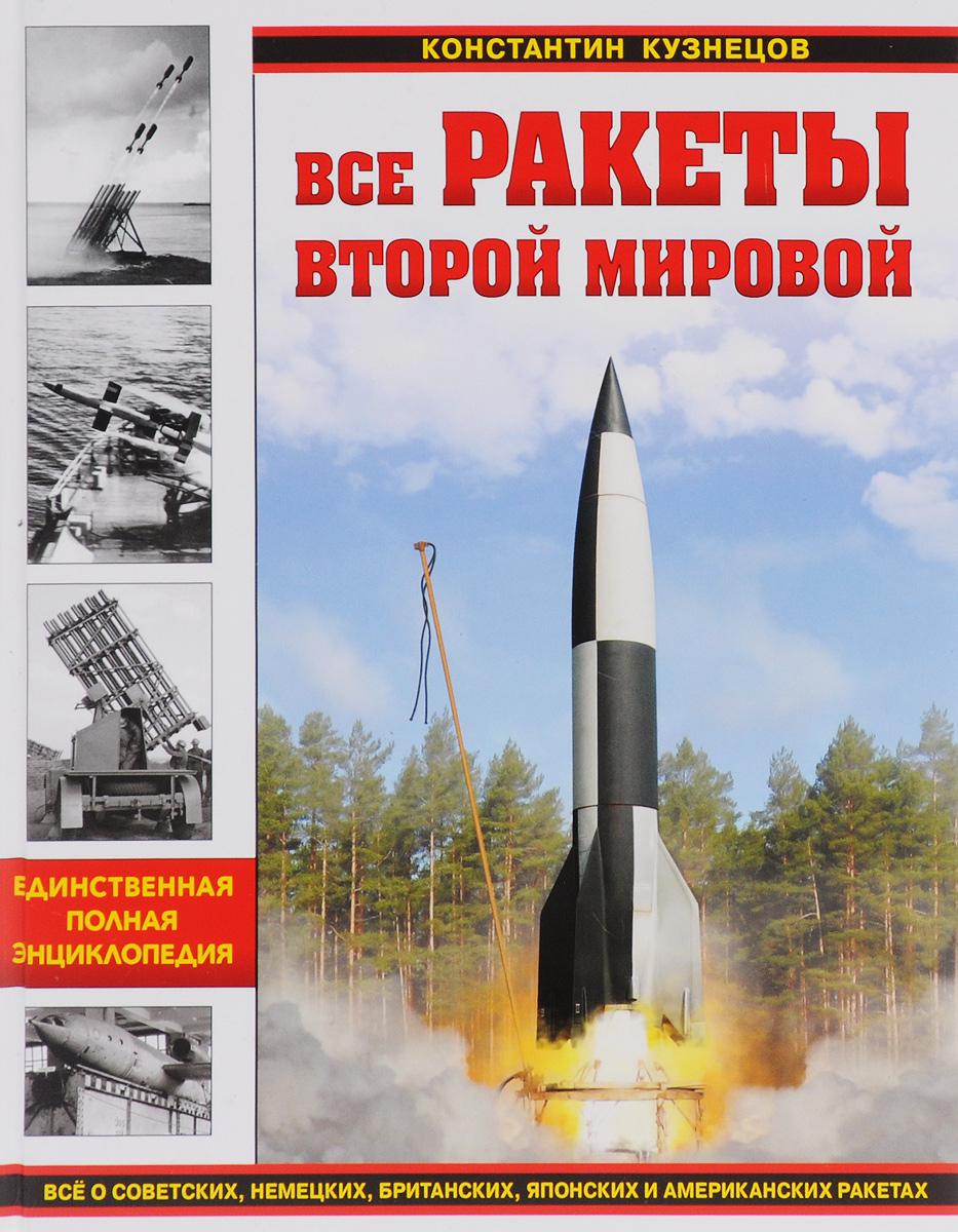 Константин Кузнецов Все ракеты Второй Мировой