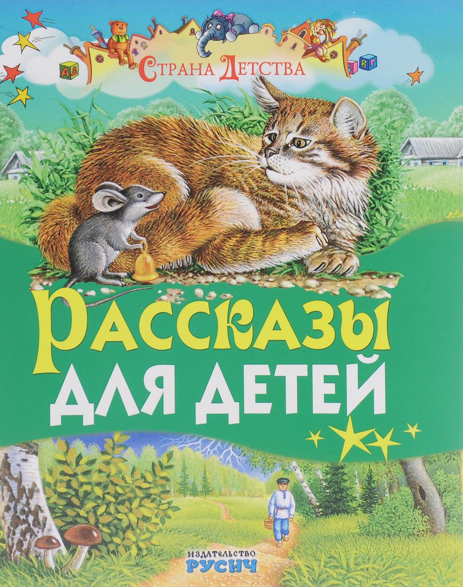Л. Н. Толстой Рассказы для детей л н толстой л н толстой рассказы для детей