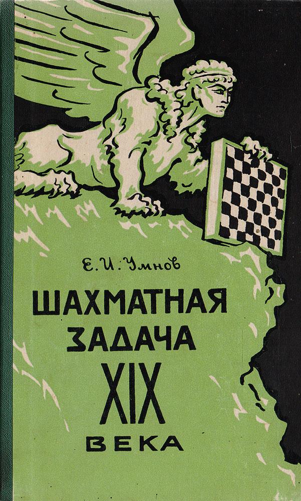 Шахматная задача XIX века