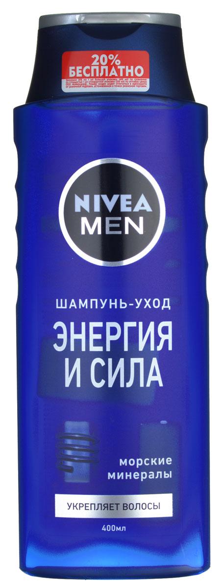 NIVEA Шампунь «Энергия и сила» для нормальных волос 400 мл10038560Шампунь Nivea Men Энергия и сила с морскими минералами:Заметно укрепляет волосы.Уплотняет структуру волос.Бережно очищает волосы и кожу головы.Подходит для ежедневного применения. Характеристики:Объем: 400 мл. Артикул: 81424. Производитель: Россия. Товар сертифицирован.