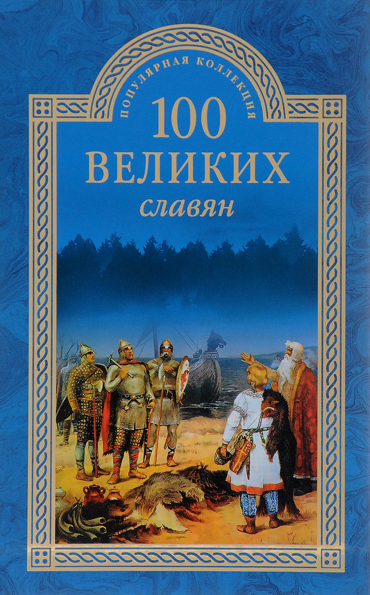 100 великих славян
