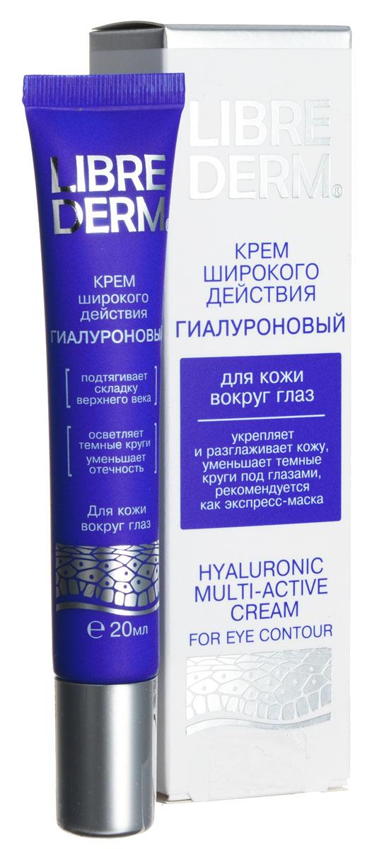 LIBREDERM Гиалуроновый крем широкого действия для кожи вокруг глаз 20 мл librederm крем для лица шеи и области декольте гиалуроновый увлажняющий 50 мл