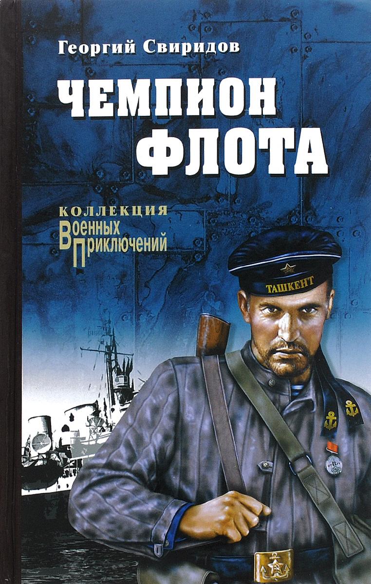 Георгий Свиридов Чемпион флота цены онлайн