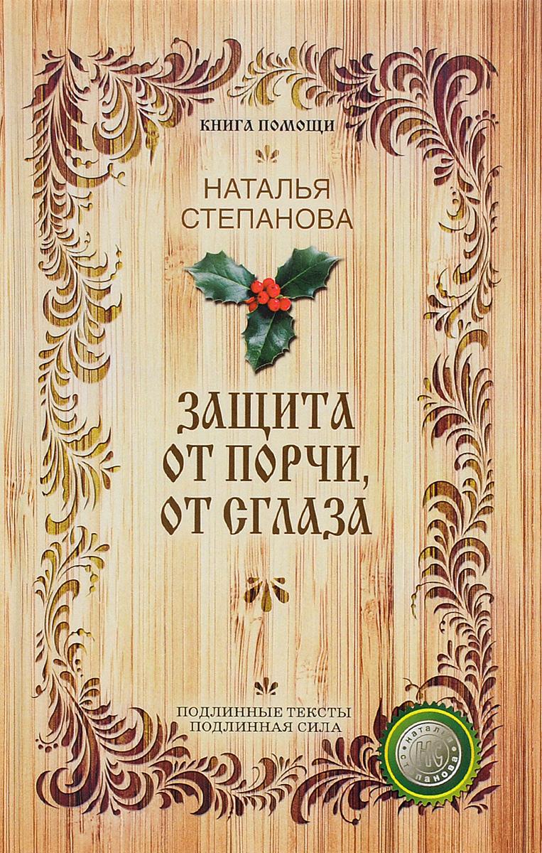 Наталья Степанова Защита от порчи, от сглаза библия терапия поможет тебе в трудную минуту
