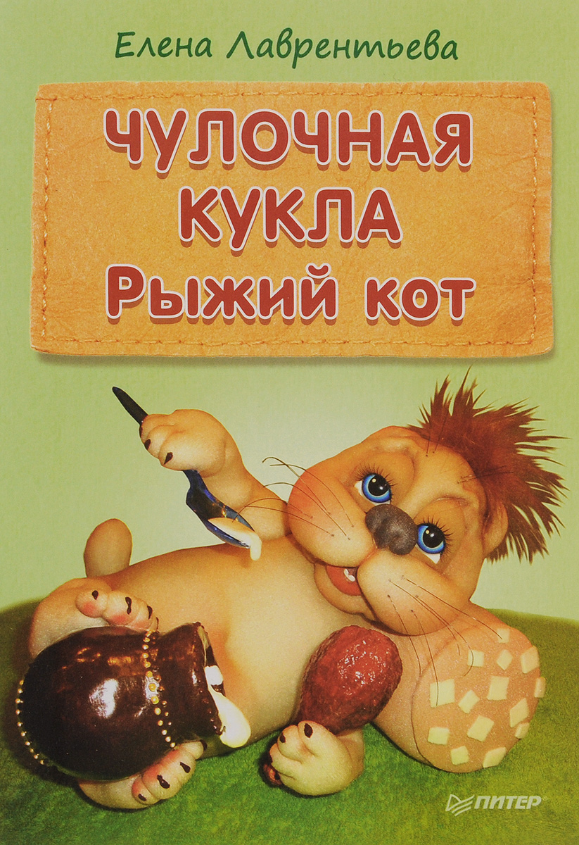 Елена Лаврентьева Чулочная кукла. Рыжий кот