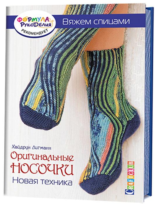 Хайдрун Лигманн Оригинальные носочки. Новая техника. Вяжем спицами толстовка спицами