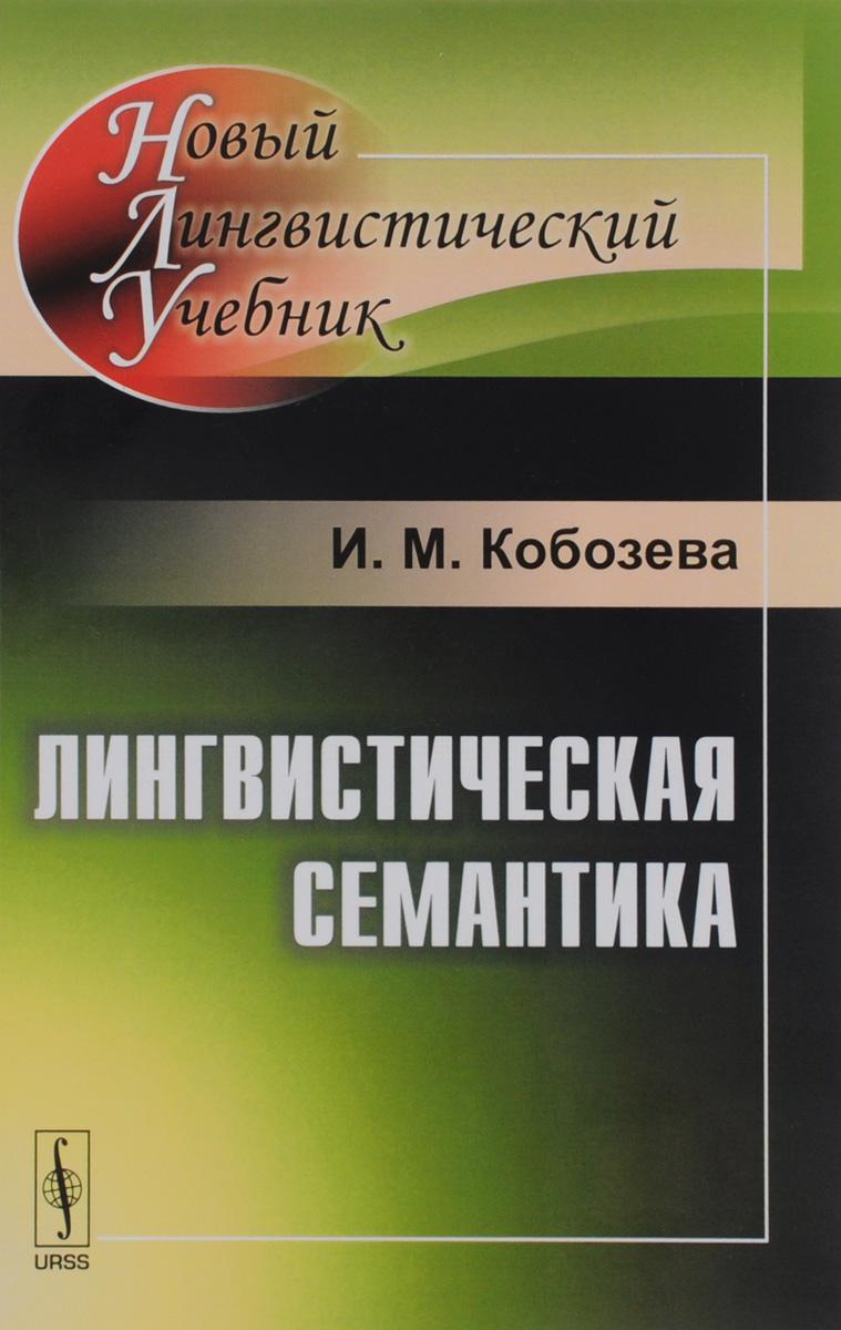 Лингвистическая семантика. Учебник