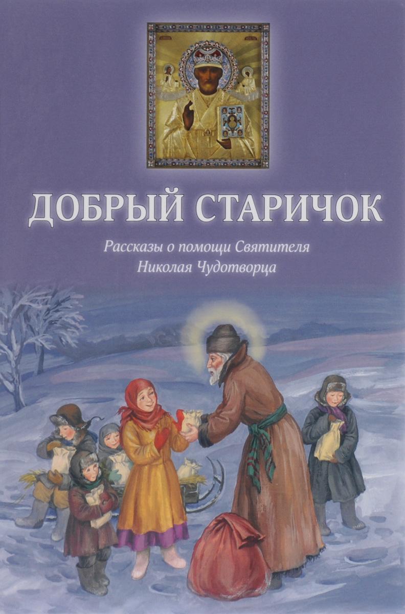 Борис Споров Добрый старичок борис споров федор