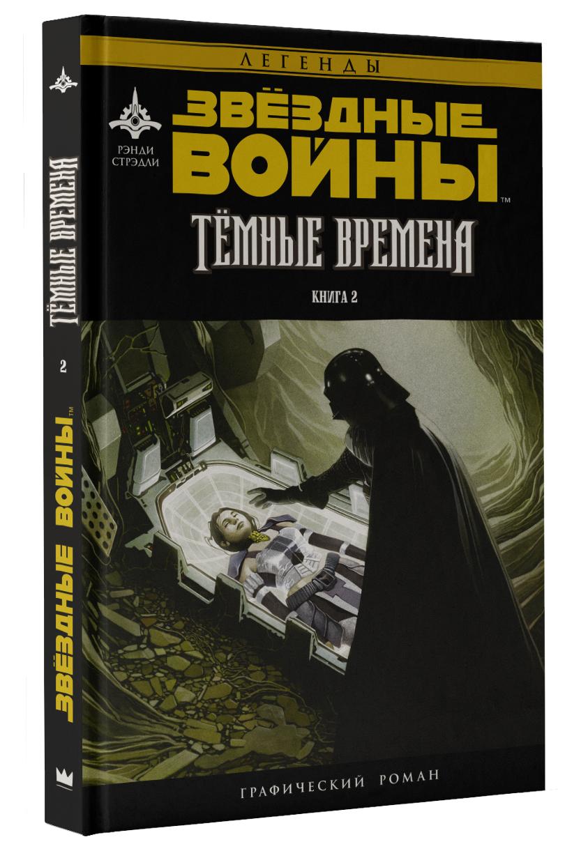 Звездные Войны.  Темные времена.  Книга 2 Войны Клонов окончены. Ему кажется, что он нашёл подходящее место...