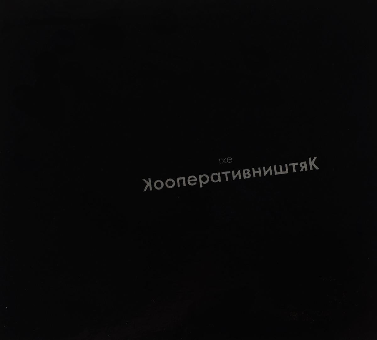 Zakazat.ru Кооператив Ништяк. Орден. Limited Edition