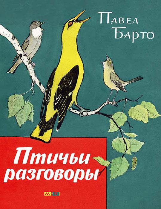 Фото - Павел Барто Птичьи разговоры геннадий авласенко птичьи разговоры