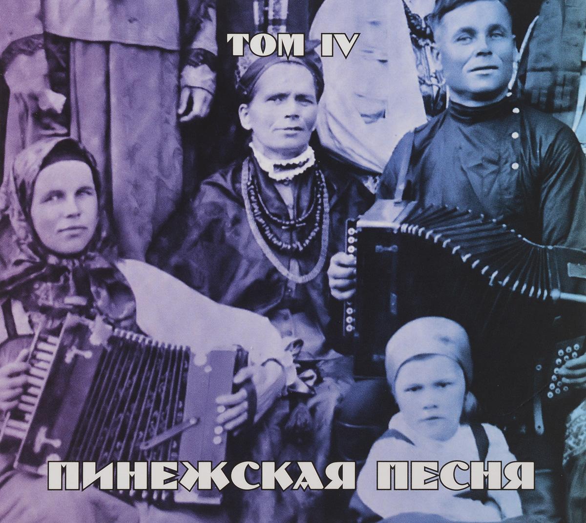 Zakazat.ru Пинежская песня. Том 4