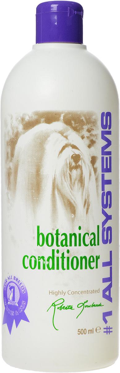 Кондиционер для собак и кошек 1 All Systems Botanical, на основе растительных экстрактов, 500 мл602Кондиционер 1 All Systems Botanical - средство по уходу за шерстью вашего питомца, созданное из натуральных ингредиентов с экстрактами моркови и виноградного семени. Бережно ухаживает за шерстью и предохраняет ее от статического эффекта длительное время. Делает ее более гладкой и шелковистой. Контролирует большинство проблем шерсти, значительно снижает спутывание, придает шерсти законченный вид, необходимый для выставки. Позволяет уменьшить количество колтунов, снизить спутывание шерсти, а также нормализовать структуру каждого волоса, питая и обогащая при этом корни волос витаминами.Способ применения. Смешайте 1 л теплой воды с 1-2 столовой ложкой кондиционера для собак без подшерстка или 3-4 столовыми ложками для собак с более тяжелой или густой шерстью. Нанесите необходимое количество на шерсть, оставьте на 1 минуту, промойте.Для более эффективного кондиционирования вы можете оставить небольшое количество на шерсти. Шерсть будет иметь гладкий вид, но не будет липкой на ощупь. Растительный кондиционер особенно рекомендуется для ши-тцу, кокеров, ватных пуделей, афганов, йорков, бишонов, лхаских апсо.Рекомендации для кошек: рекомендуется использовать для всех пород кошек как кондиционер при подготовке к выставкам. Состав: экстракт моркови, изододекан, изогексадекан, бегентримониум, метосульфат, цетеариловый спирт, морковная живица (с бета-каротином), масло из семян винограда, метилгидроксибензоат, метилхлороизотиазолинон, тетрасодиум ЭДТК, ароматизатор.
