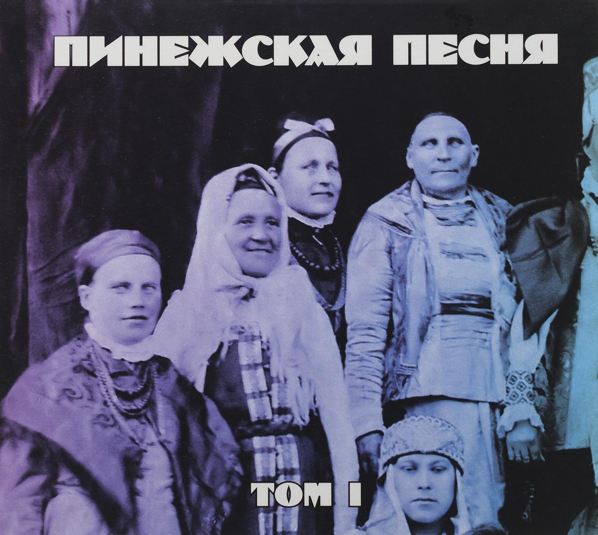 Zakazat.ru Пинежская песня. Том 1