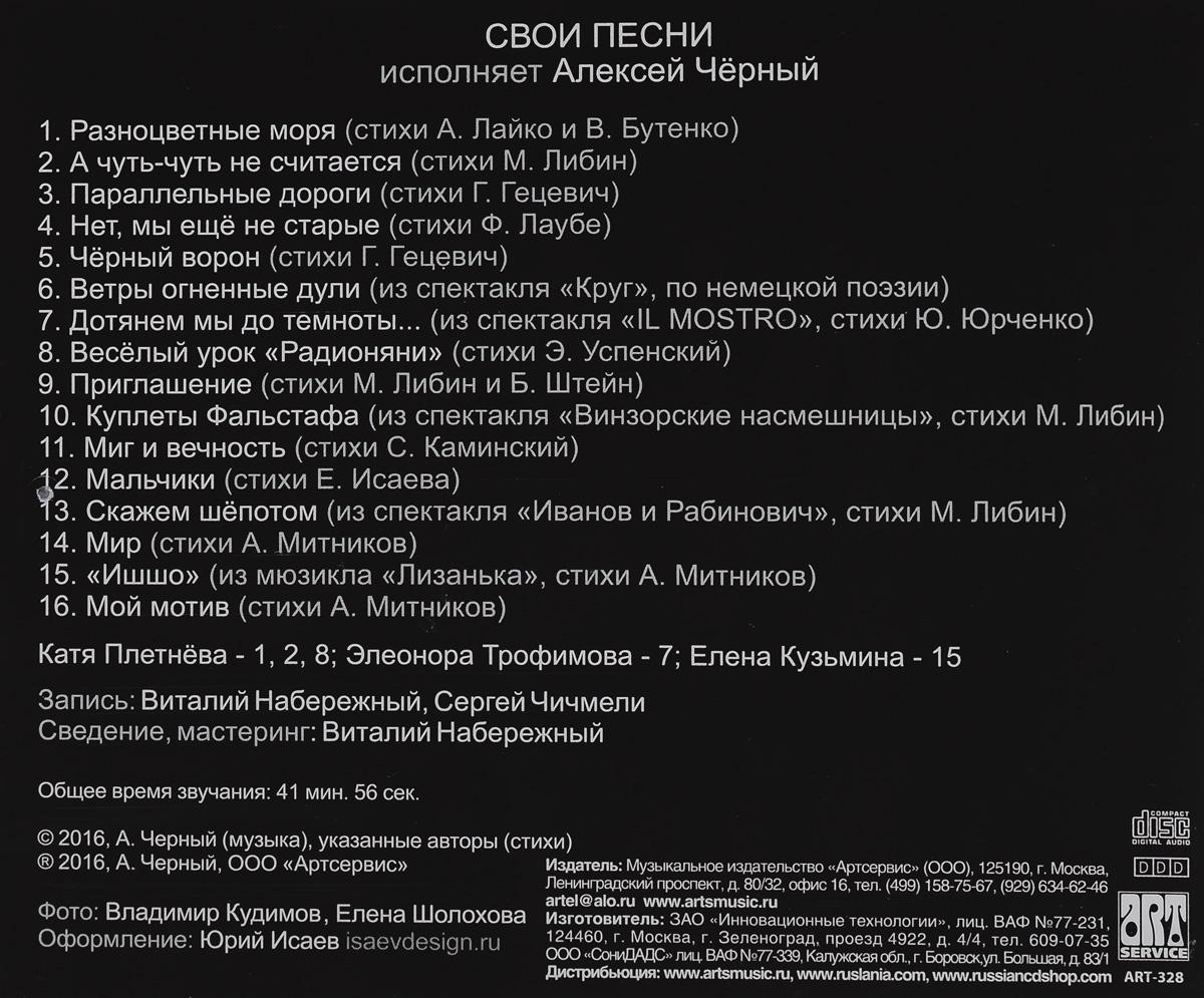 Алексей Черный.  Свои песни ООО