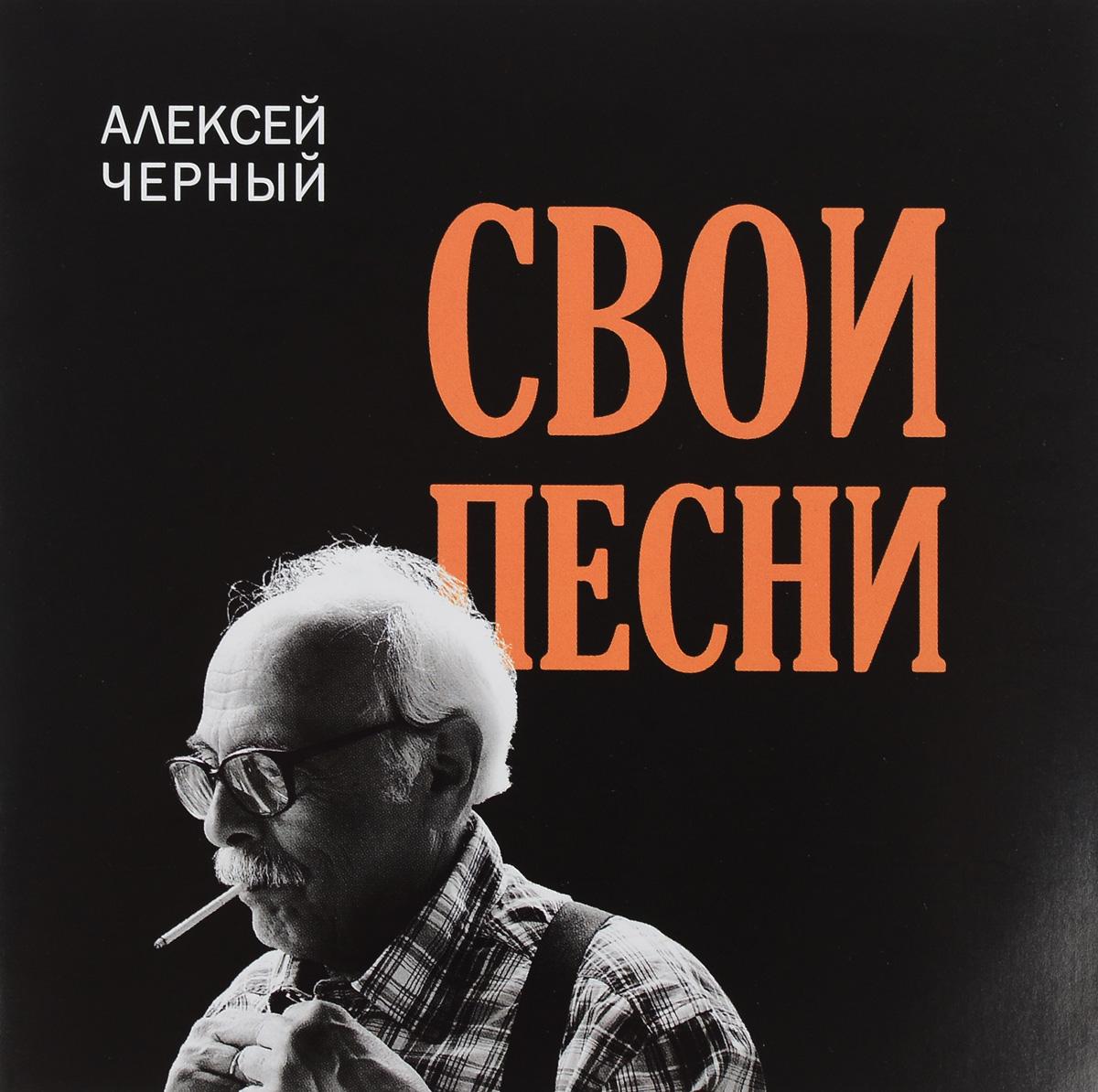 Алексей Черный Алексей Черный. Свои песни jd коллекция черный 39