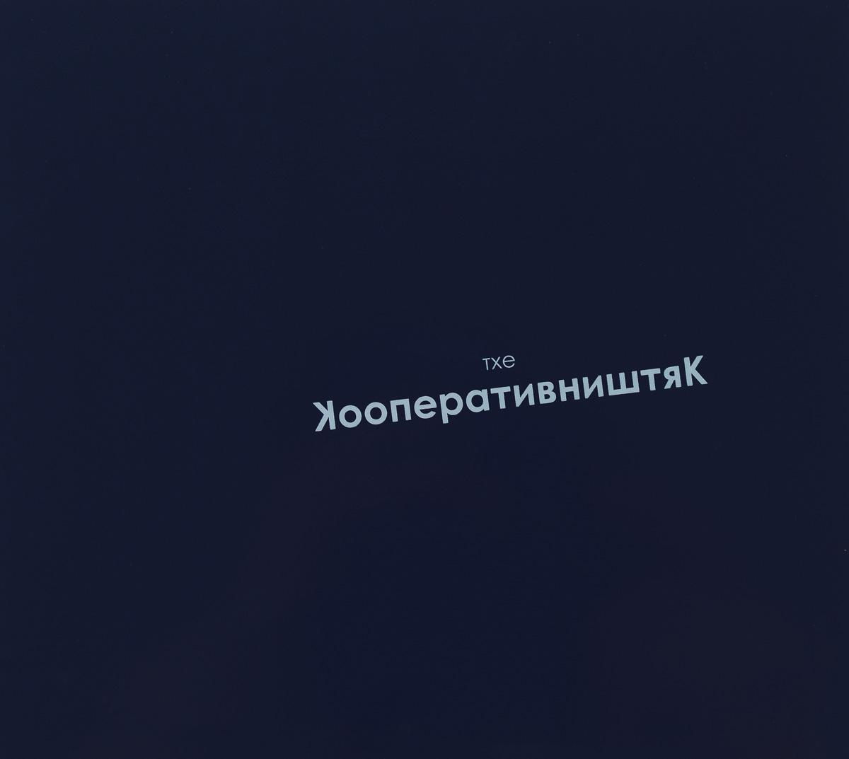 Zakazat.ru Кооператив Ништяк. Сварили беса