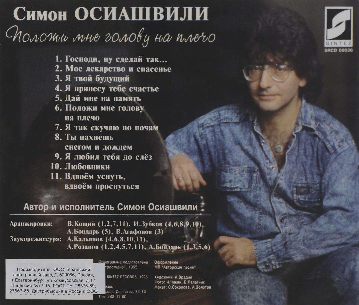 Симон Осиашвили. Положи мне голову на плечо
