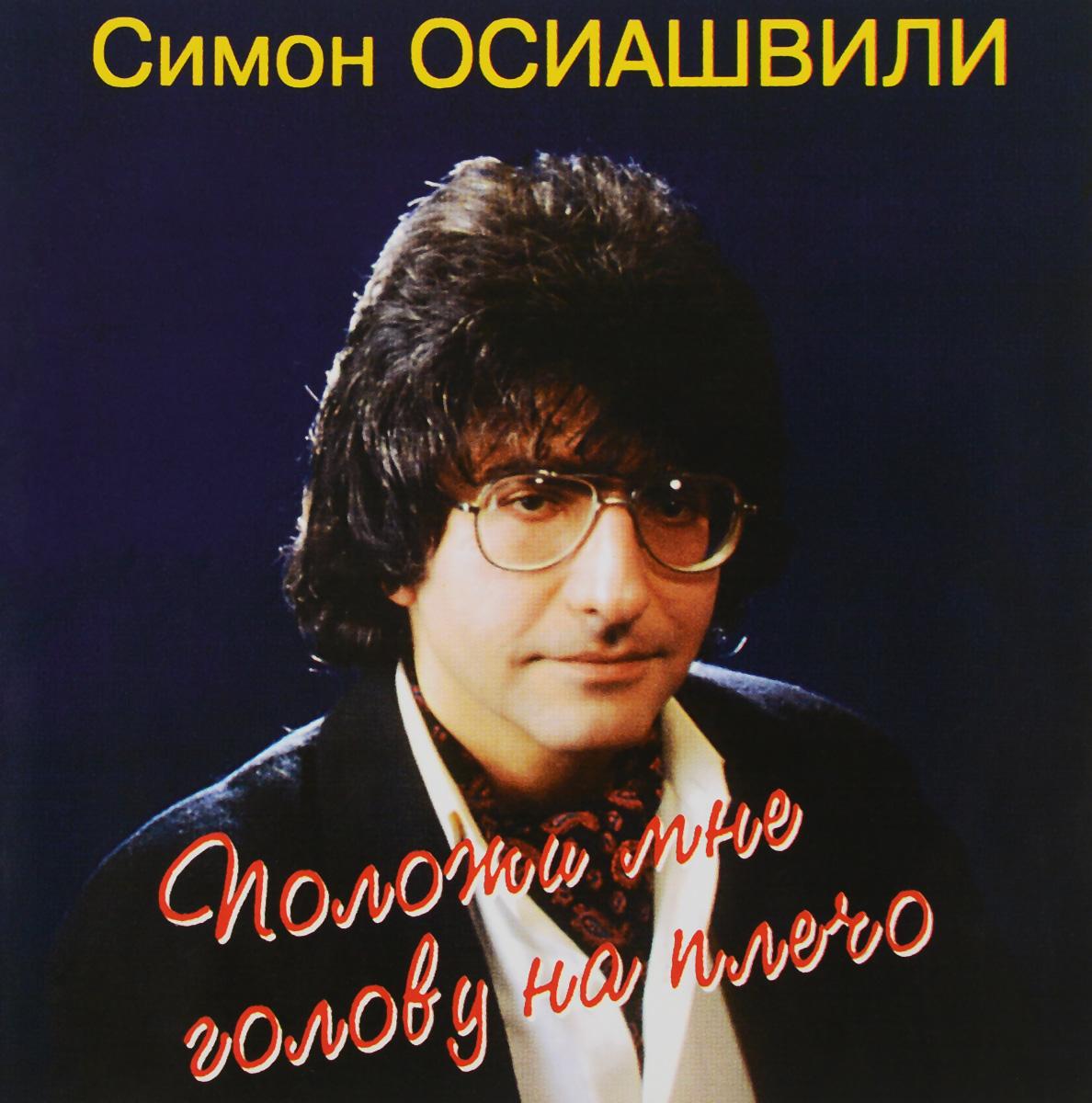Симон Осиашвили Симон Осиашвили. Положи мне голову на плечо чиковани с симон чиковани стихотворения