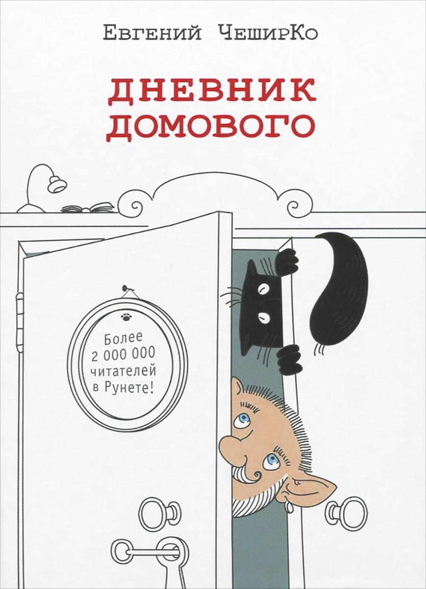 Евгений ЧеширКо Дневник Домового фронтовой дневник дневник рассказы
