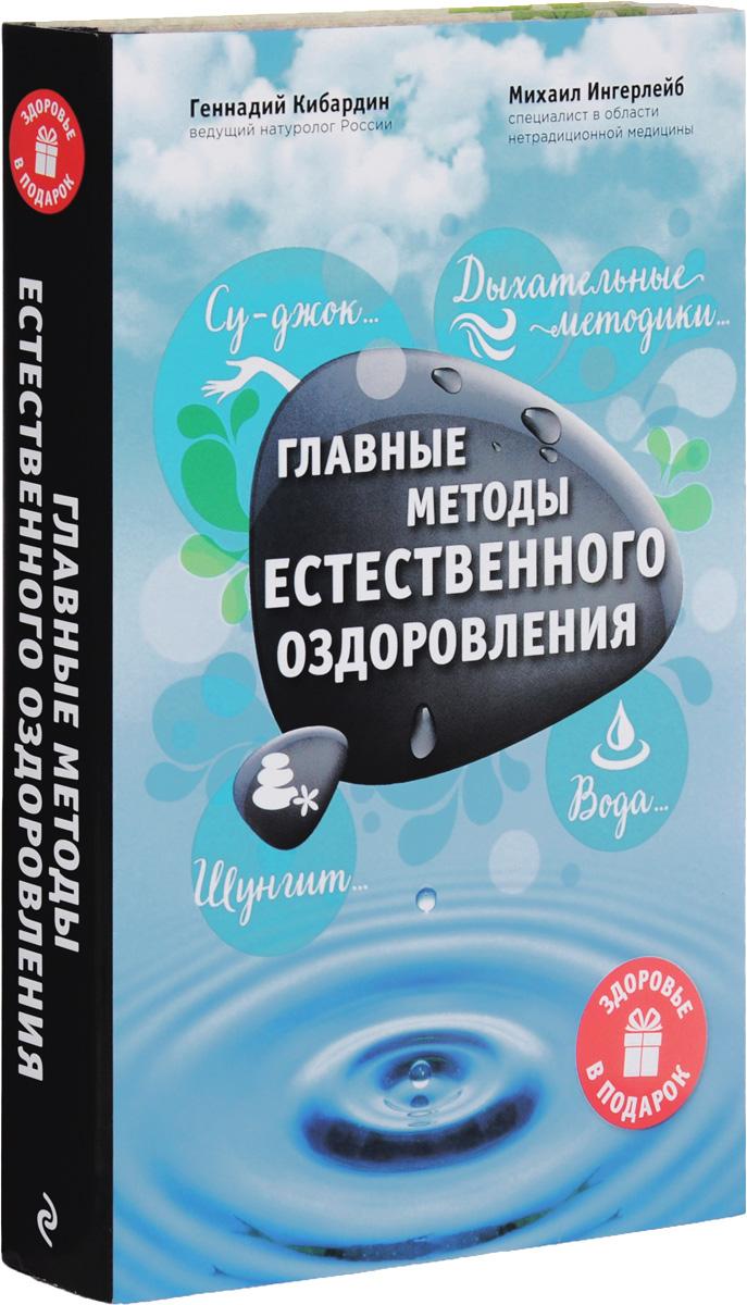 Главные методы естественного оздоровления. Геннадий Кибардин