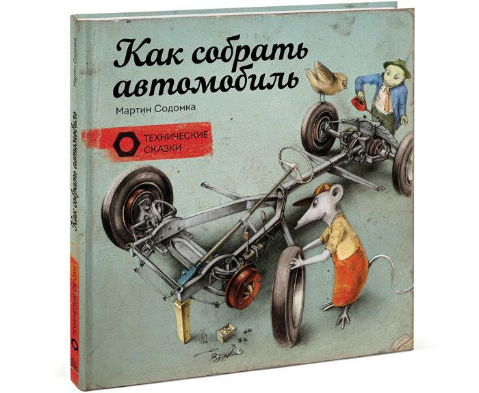 Мартин Содомка Как собрать автомобиль купить автомобиль с пробегом паджеро в москве