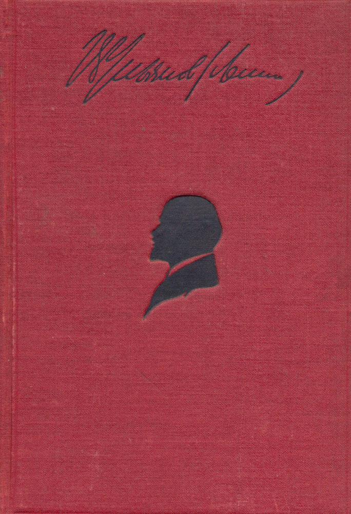 В. И. Ленин. Сочинения. Том X.