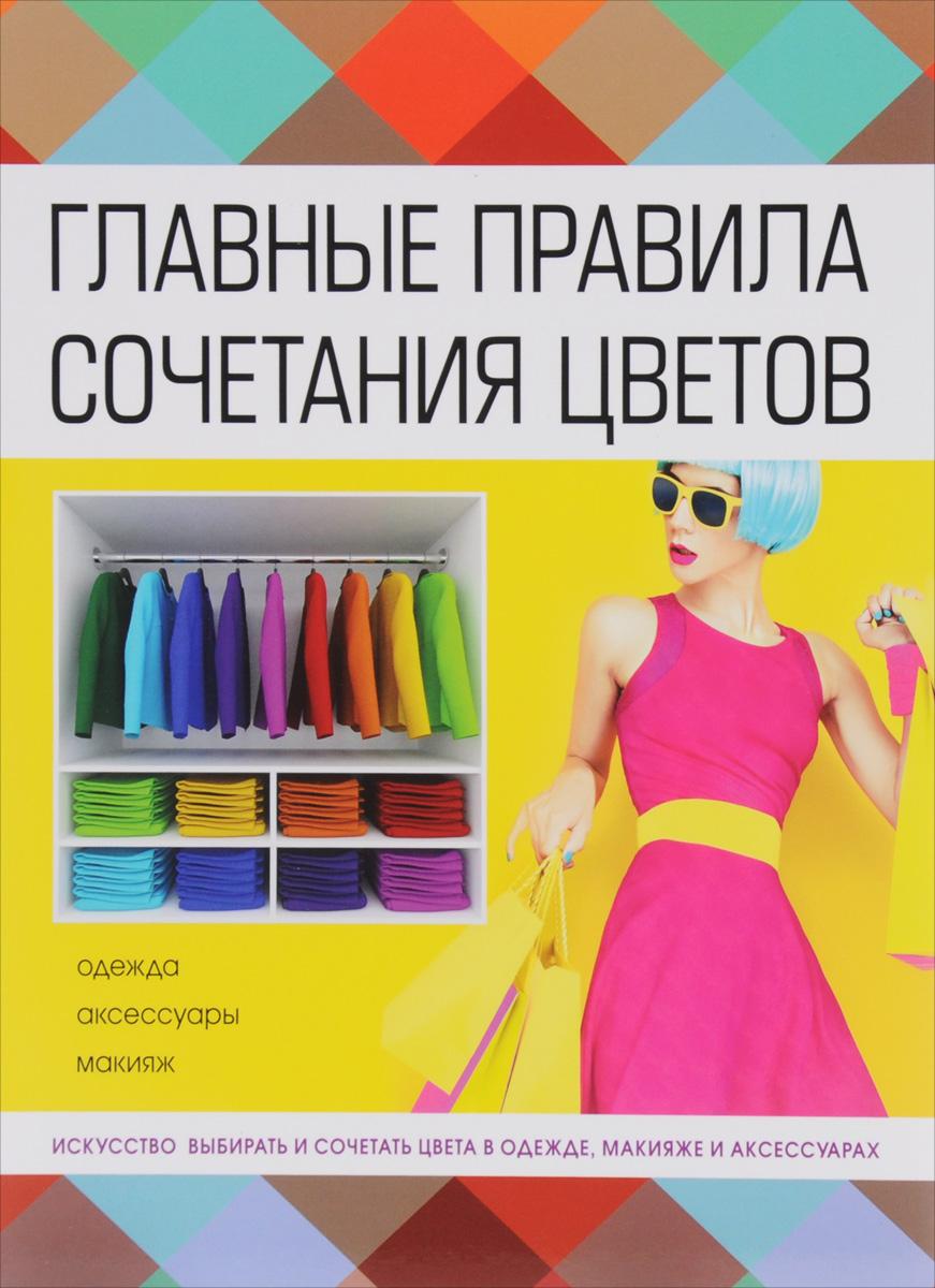 Бояринова Светлана Юрьевна Главные правила сочетания цветов