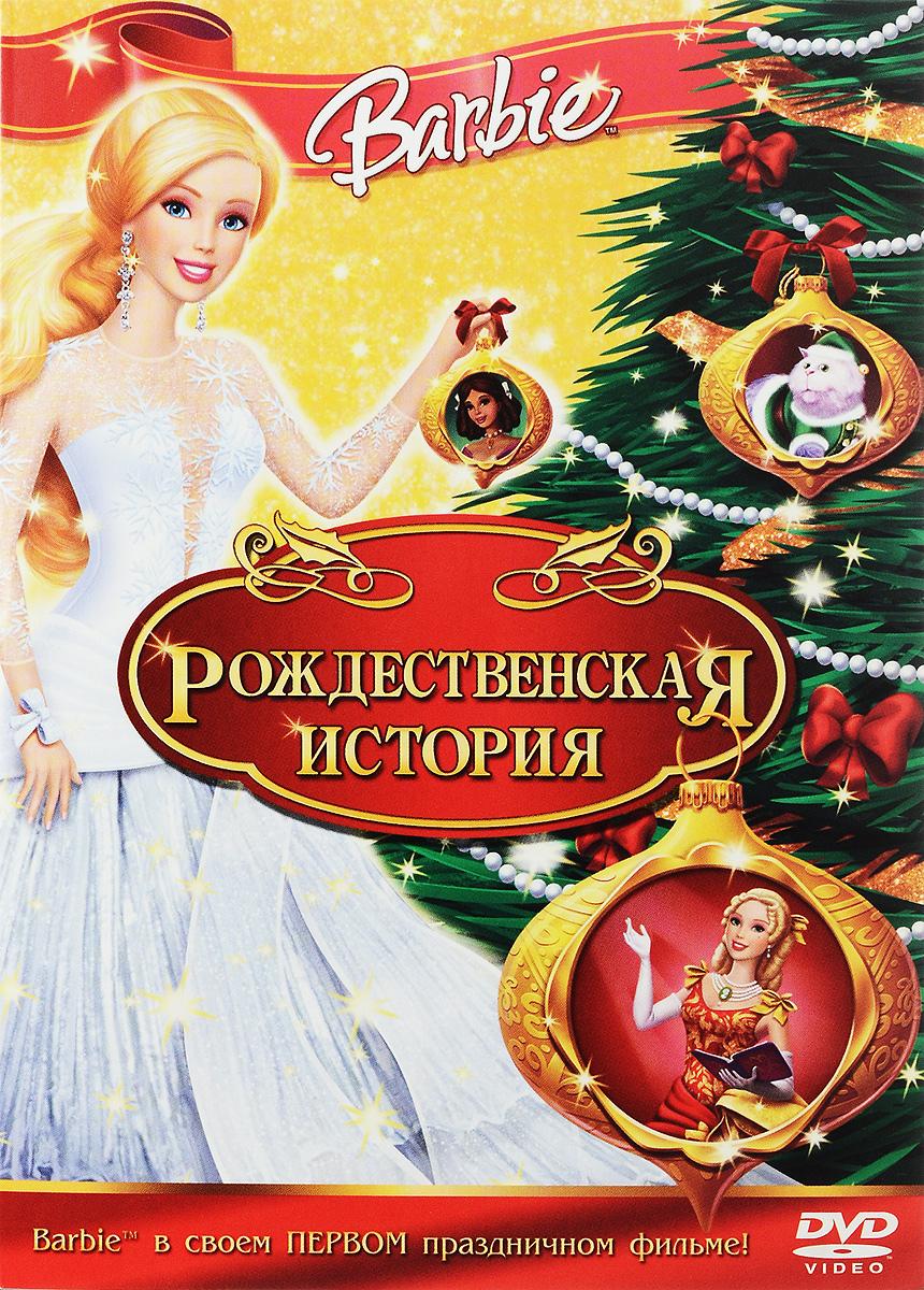 Barbie: Рождественская история рождественская история dvd книга