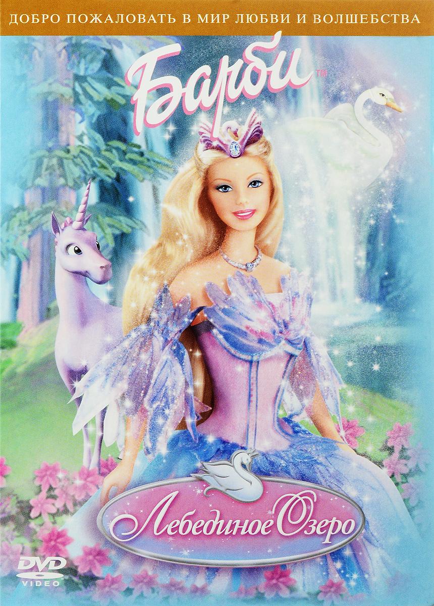 Барби: Лебединое Озеро балет щелкунчик