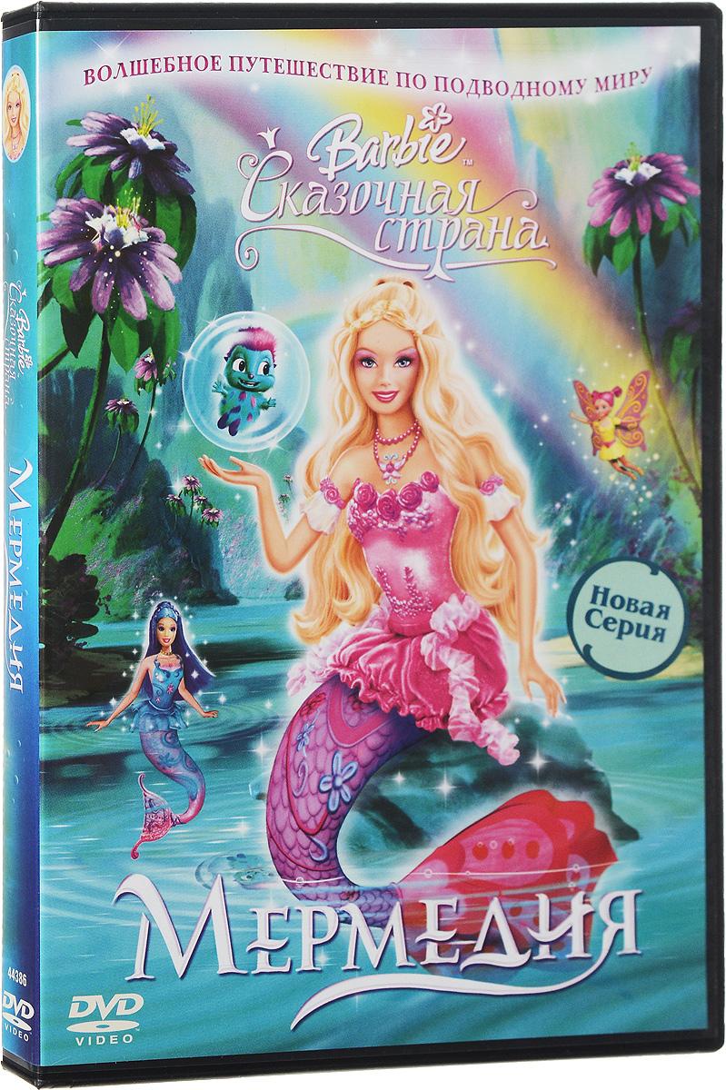 Элина (в главной роли Barbie) отправляется в Мермедию - страну русалок, чтобы спасти своего друга Налу, принца русалок. Налу был похищен, пытаясь найти магическую ягоду - ключ силы колдовских чар злой волшебницы Лаверны. Чтобы спасти друга, Элине понадобится помощь. Ради этого ей удается завоевать расположение недоверчивой упрямой Нори, но и на этом испытания для Элины не заканчиваются. Ведь спасение друга может стоить ей крыльев! Сможетли Элина принести такую жертву, или Сказочная Страна навсегда перейдетв коварное владение Лаверны?