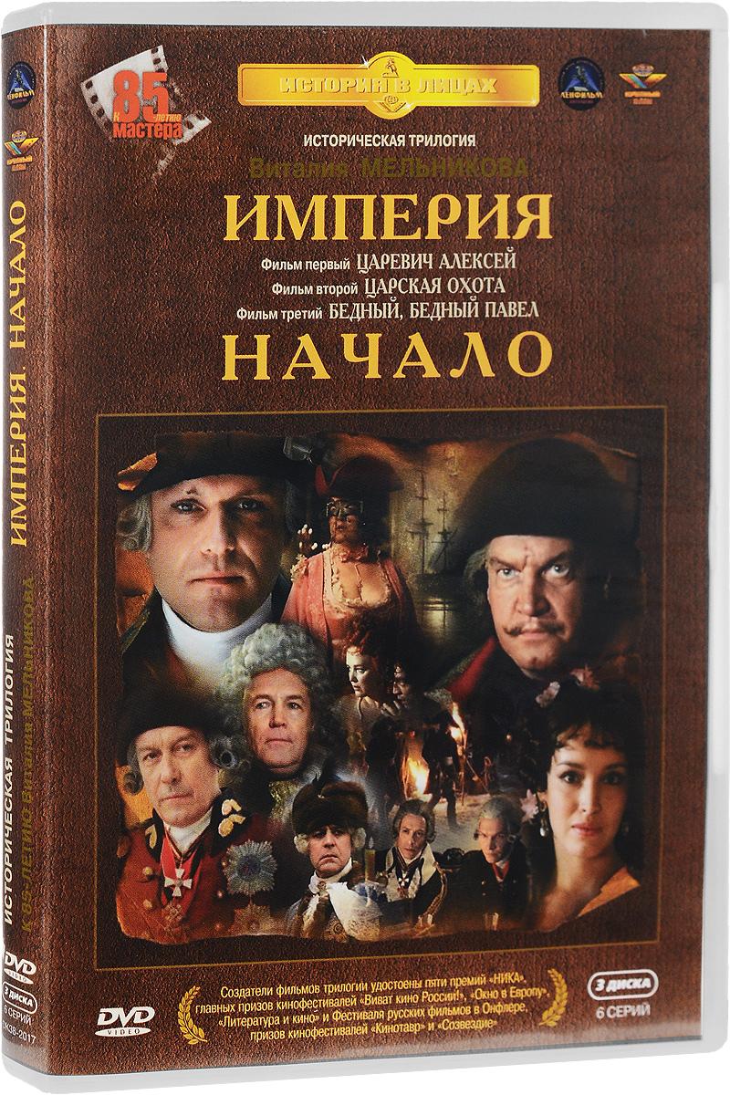 Империя. Начало (3 DVD)