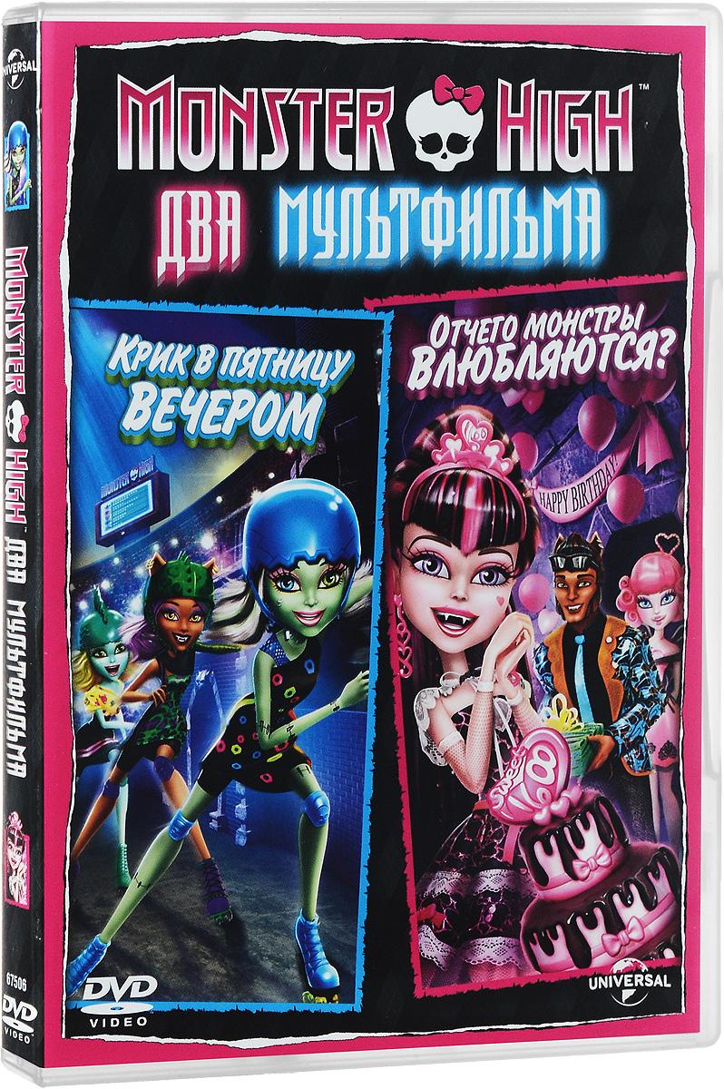 Monster High: Крик в пятницу вечером / Отчего монстры влюбляются? (2 в 1)
