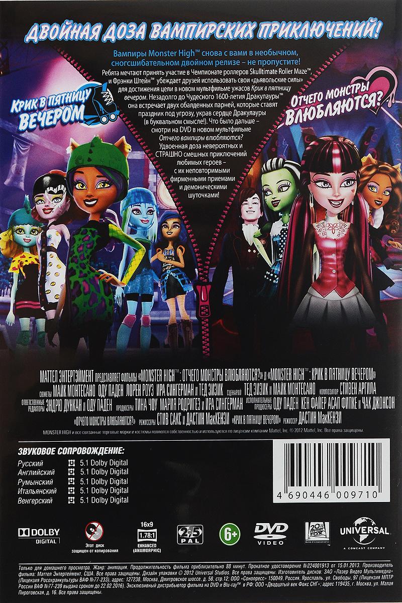 Monster High: Крик в пятницу вечером / Отчего монстры влюбляютсяИ (2 в 1) 20th Century Fox