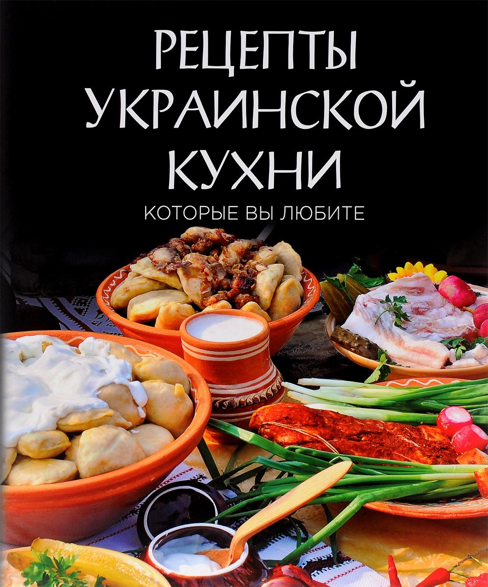 Рецепты украинской кухни, которые вы любите куплю овощи с предоплатой в украине